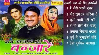 Lakhmi Chand Ki Hit Ragniyan || लख्मीचंद की हिट रागनियाँ || Haryanvi Ragni