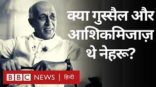 Jawahar Lal Nehru का गुस्सा और आशिकमिजाज़ होने के किस्से कितने सच हैं? (BBC Hindi) / Видео