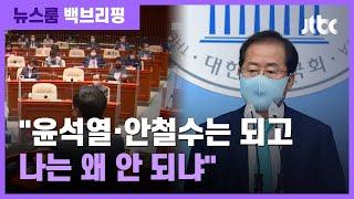 [백브리핑] '나 돌아갈래' 홍준표, 집으로 가는 길은… / JTBC 뉴스룸