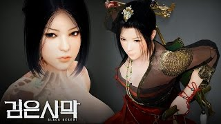 Black Desert (검은사막) - Plum Flower - Maehwa (Female Blader) Character Creation - F2P - KR