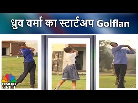 ध्रुव वर्मा का स्टार्टअप Golflan   Awaaz Entrepreneur   CNBC Awaaz