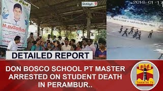 DETAILED REPORT  DON BOSCO school PT Master arrested on student death  Thanthi TV