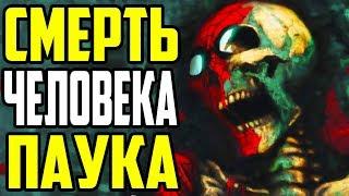 СМЕРТЬ ЧЕЛОВЕКА ПАУКА! - ПОЛНАЯ ИСТОРИЯ