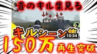 【荒野行動】150万再生突破した「一年前のキル集」を見る。 thumbnail
