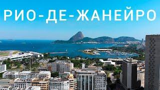 РИО-ДЕ-ЖАНЕЙРО • Rio de Janeiro / БРАЗИЛИЯ • Brazil Путеводитель