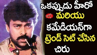 Chiranjeevi Acted in B Grade Movies in his Early Days of Career | Gossip Adda
