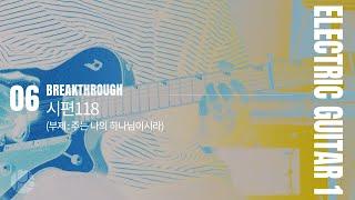 [TUTORIAL] 06 시편118편 (부제 : 주는 나의 하나님이시라) (Psalm 118)|J-US Live Worship Album|ELECTRIC GUITAR 1