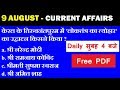 9 अगस्त 2018 करंट अफेयर्स MCQ Current Affairs in Hindi | August 2018 GK Download PDF