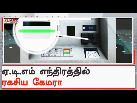 ATM எந்திரத்தில் ரகசிய