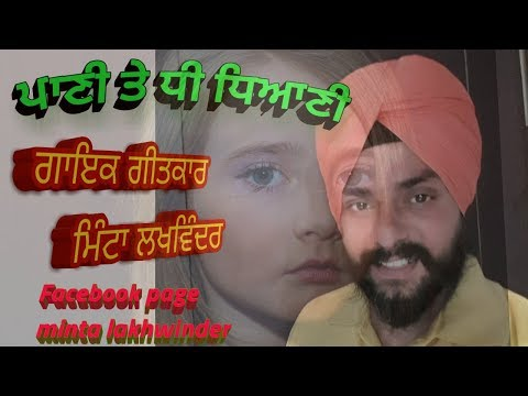 Dhiya song (singer Minta lakhwinder )