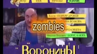 зомби воронины