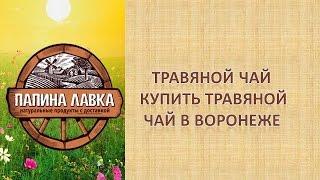 Травяной чай Купить травяной чай в Воронеже(, 2015-03-02T07:04:55.000Z)