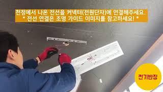 [전기반장] 주방등 설치방법