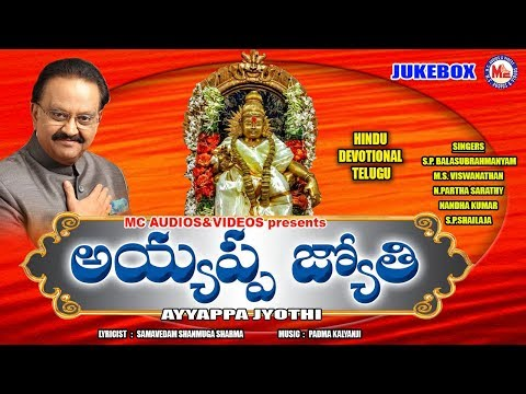 అయ్యప్ప-జ్యోతి-|-ayyappa-jyothi|hindu-devotional-songs-telugu-free-download-mp3