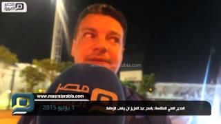 مصر العربية | المدير الفني للمقاصة: باسم عبد العزيز لن يلعب للزمالك