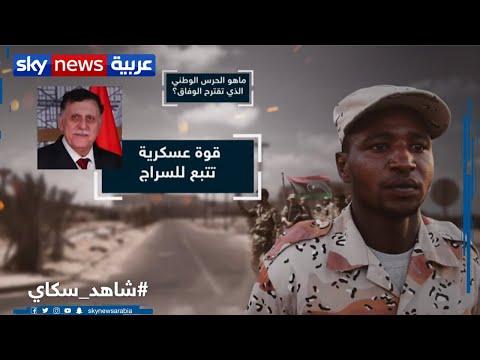 حكومة الوفاق تسعى لجمع الميليشيات الموالية لها في -حرس وطني-  - نشر قبل 37 دقيقة