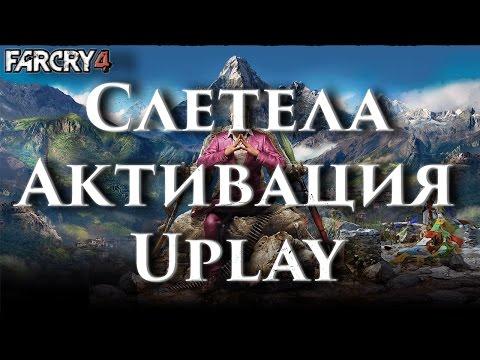 НЕ РАБОТАЕТ Far Cry 4 ТРЕБУЕТ КЛЮЧ UPLAY!