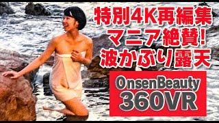 ★特別版(4K高画質)★【360VR温泉美人】 #22 白浜温泉 崎の湯