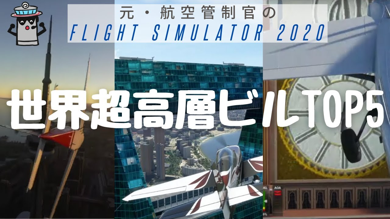 大接近!世界の高層ビル・タワー最新ランキング【msfs2020】