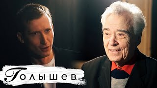 Голышев - оперный певец: Шаляпин, Хворостовский, Басков, Киркоров, Лепс, шоу Голос, Онегин, 89 лет