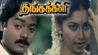 Thanga Kili - Murali, Shaali, Senthil - Hit Tamil Movie
