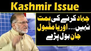 Orya Maqbool Jan Lashes Out On Parliamentarians Over Kashmir Issue