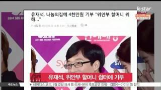 Yoo Jae Seok, Donated $40 Million For Victims Of Comfort Women (유재석, 위안부 피해자 할머니들 위해 4,000만 원 기부)