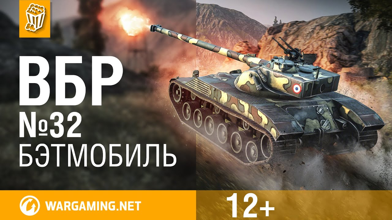 Download Моменты из World of Tanks. ВБР: No Comments №32 [WoT]