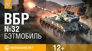 Моменты из World of Tanks. ВБР: No Comments №32 [WoT]