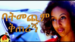 Batmechim Kiterign - Ethiopian Movie (Trailer)