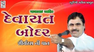 Mayabhai Ahir - DEVAYAT BODAR - Saurya Ras Ni Vaat - Gujarati Loksahitya - Gujarati Jokes