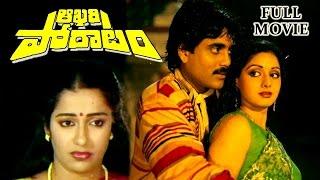 Aakhari Poratam Telugu Full Length Movie    Nagarjuna, Sridevi, Suhasini    Latest Telugu Movies