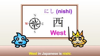 Japanese Vocabulary - North, South, East, West in Japanese