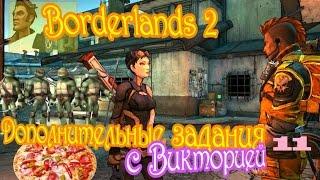 видео Borderlands 2 - дополнительные квесты (продолжение) - Borderlands 2 - Игры - Каталог статей - Что интересно нам