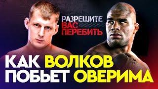 ВОЛКОВ - ПРО БОЙ С ОВЕРИМОМ | Интервью перед UFC в Петербурге