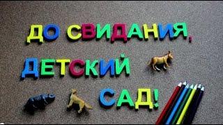 Видеосъемка выпускного в детском саду.(, 2014-08-29T04:27:54.000Z)