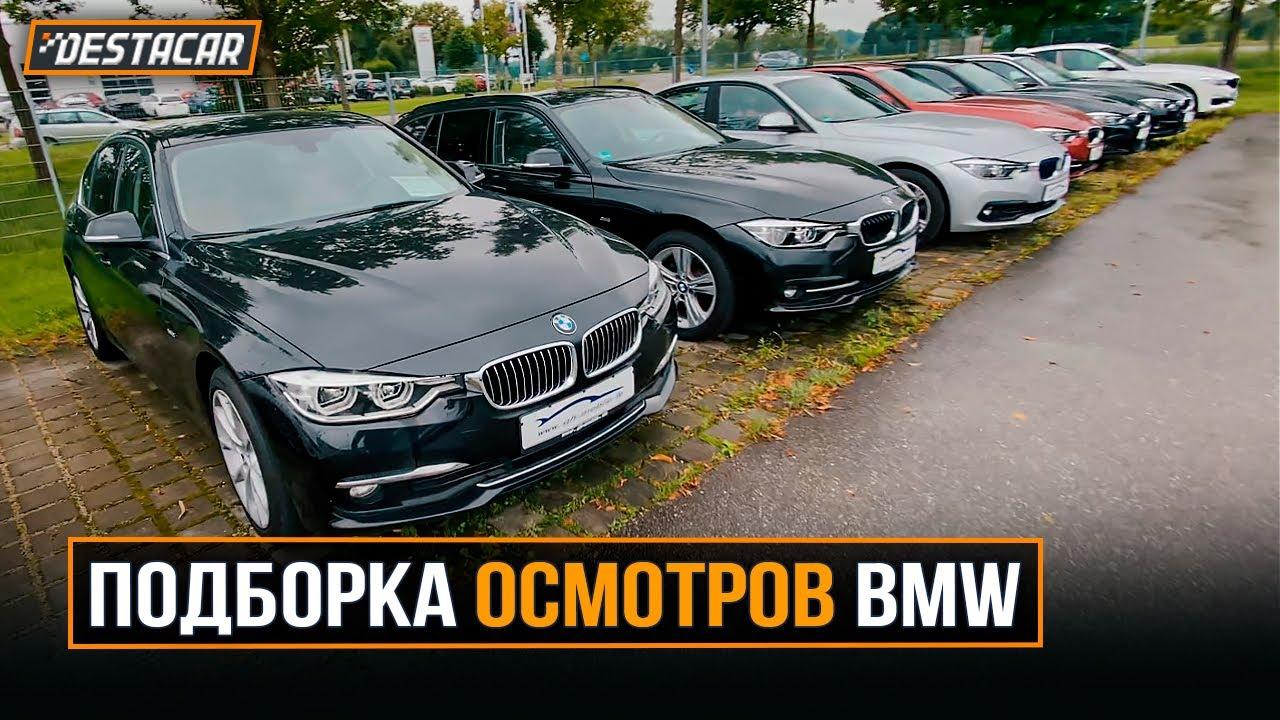 Подборка осмотров BMW