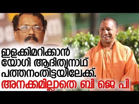 ഫെബ്രുവരി 12 ന് യോഗി പത്തനംതിട്ടയിൽ l yogi adityanath