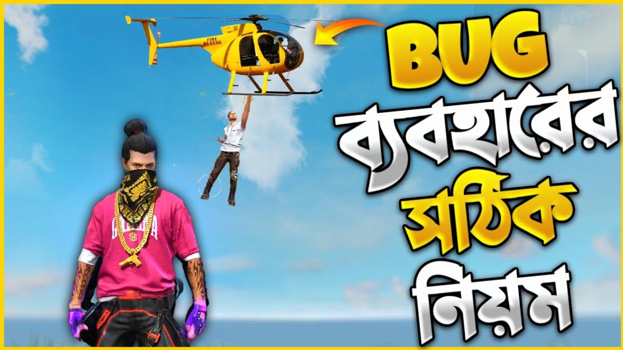 BUG ব্যবহারের সঠিক নিয়ম    কিভাবে ব্যবহার করলে ক্ষতি হবে না    FreeFire Funny Video Bangla