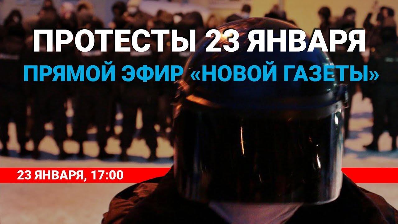 Протесты 23 января. Прямой эфир «Новой газеты»