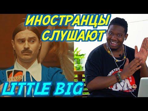 ИНОСТРАНЦЫ СЛУШАЮТ: LITTLE BIG - HYPNODANCER. Иностранцы слушают русскую музыку.