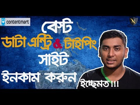 How To Earn Online By Typing And Data Entry Jobs | Writing Stay Home Make Money in Bangla