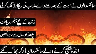 DEEPEST HOLE IN EARTH| DEEP HOLE IN RUSSIA | DEEP HOLE SOUND | Urdu Discovery