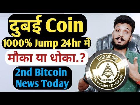 Dubai Coin 1000% Jumps in 24hr | Dubai Coin Is a scam Coin.? | Dubai Coin review hindi | how to buy