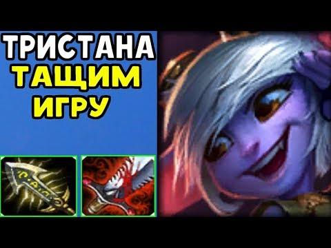 видео: ТРИСТАНА И СУПЕР КОМАНДА | league of legends