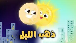 ذهب الليل طلع الفجر | قناة كراميش الفضائية Karameesh Tv