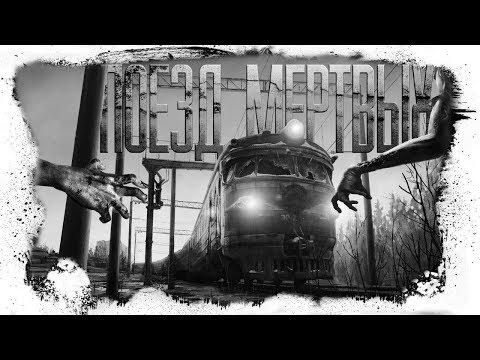 История На Ночь | ПОЕЗД МЁРТВЫХ | перезалив