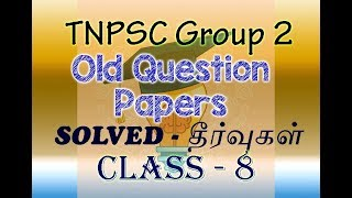 # Class 8 - TNPSC Maths - Group 2 Old Question Paper SOLVED