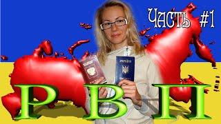 РВП Упрощенном порядке для граждан украины список документов