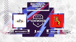 ЛХК ЯкутскЭнерго (Якутск) – ЛХК Владимир (Владимир) | Лига Будущих Чемпионов (7.05.21)